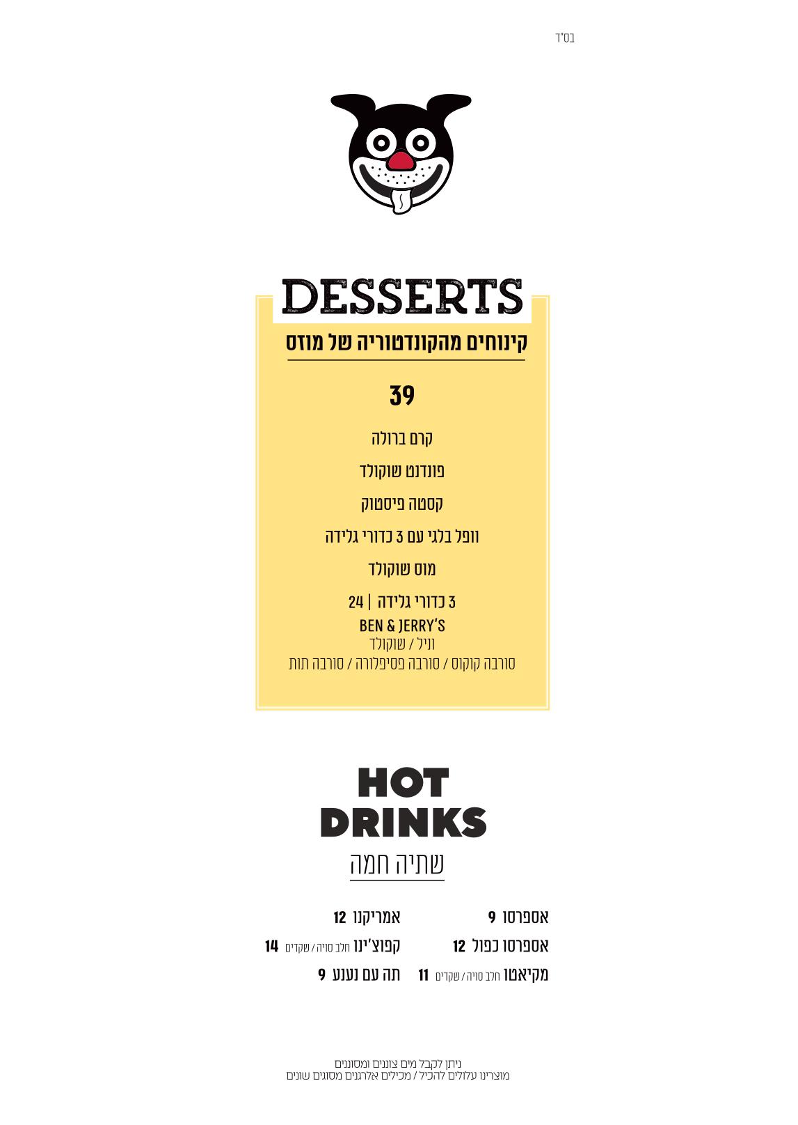 desserts - כשר