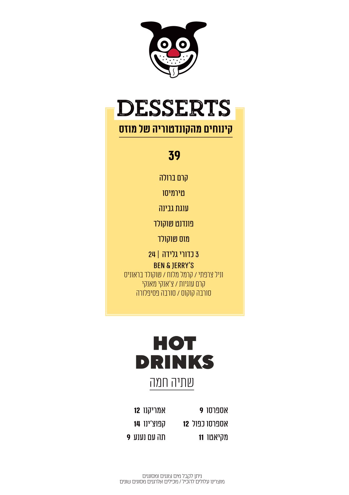 desserts - לא כשר
