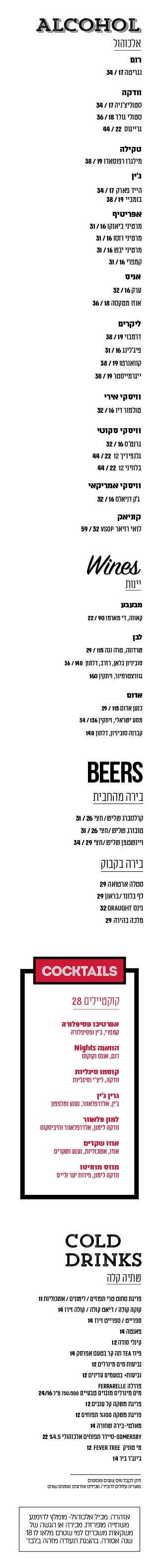 drinks - כשר