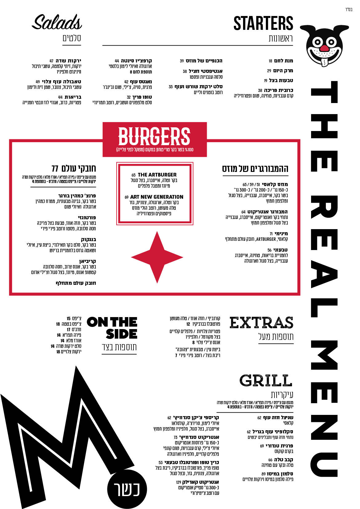 the real menu - כשר