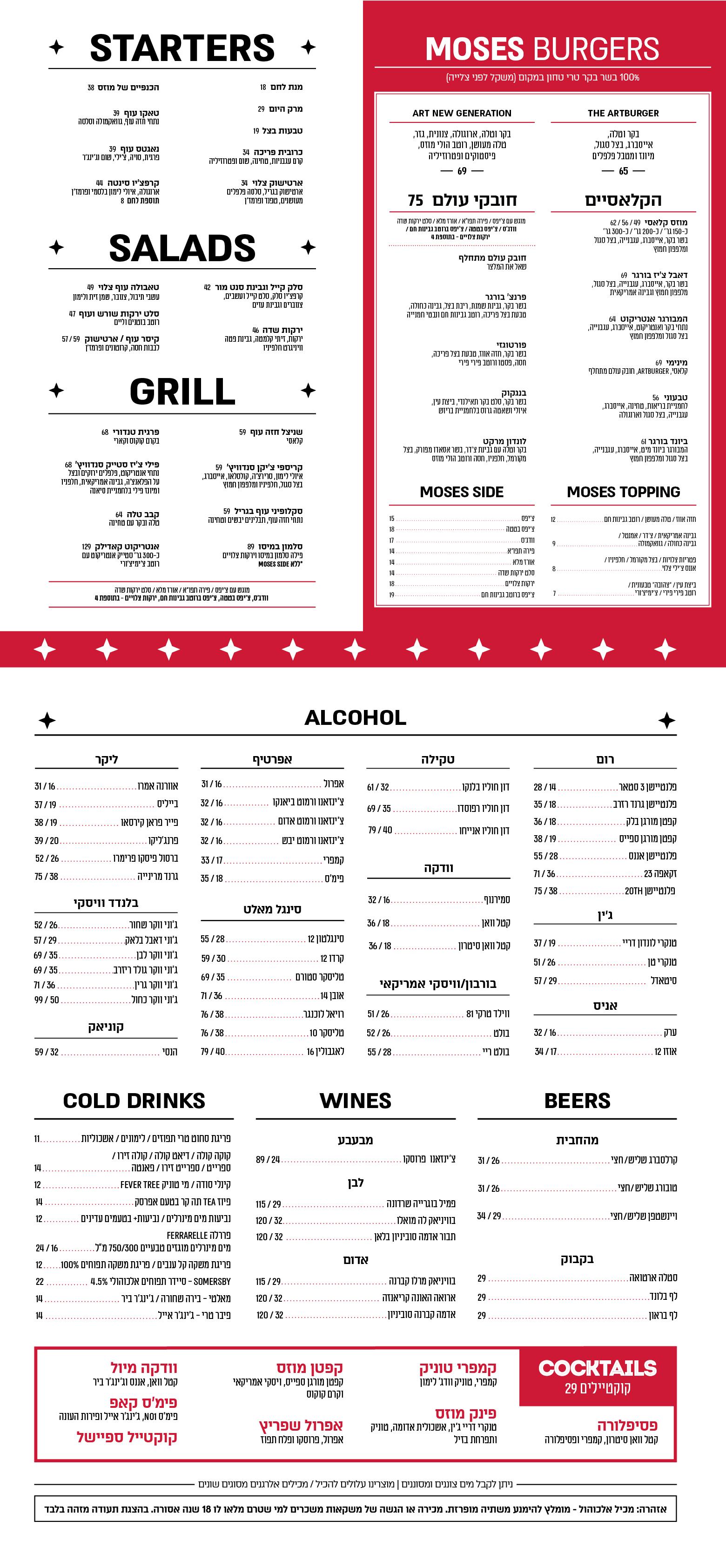 the real menu - לא כשר
