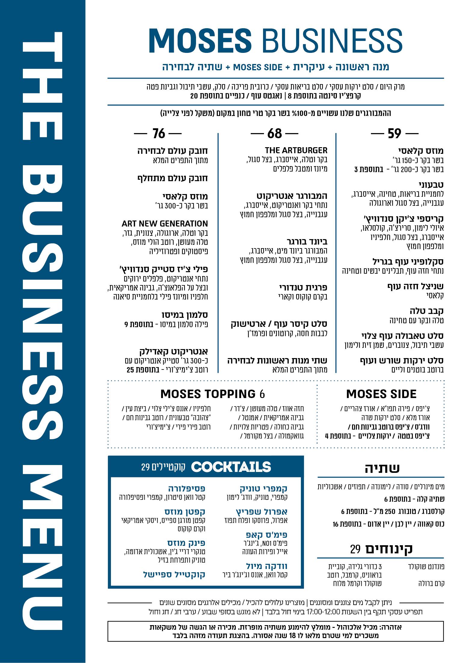 business - לא כשר