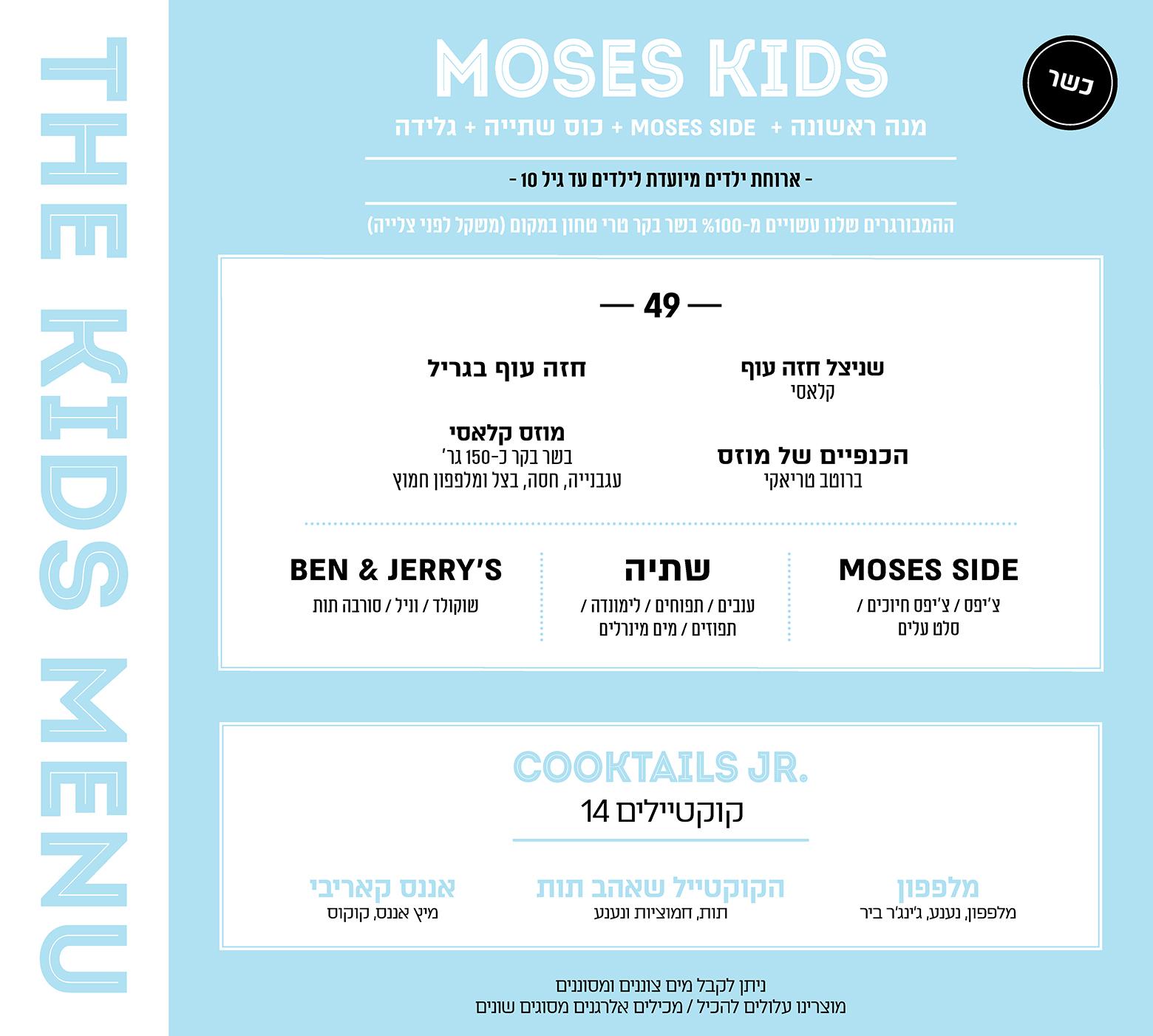 kids menu - כשר
