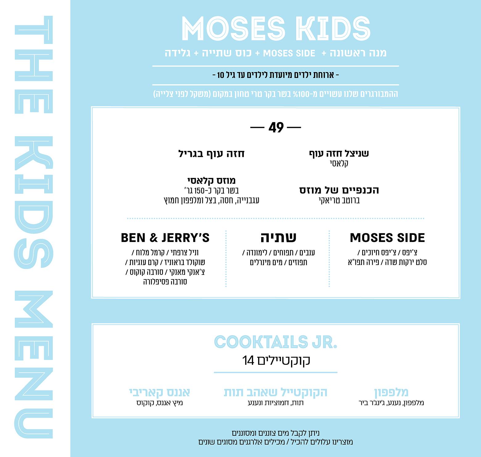 kids menu - לא כשר
