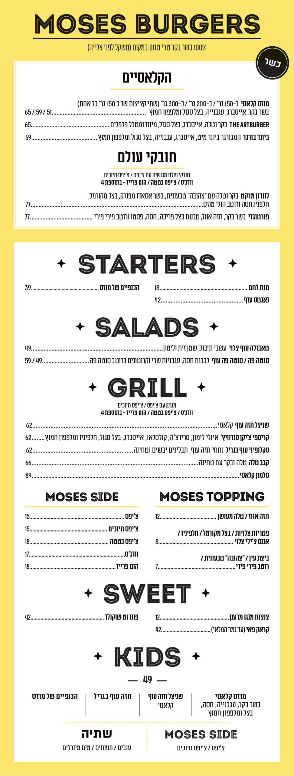 the real menu - כשר