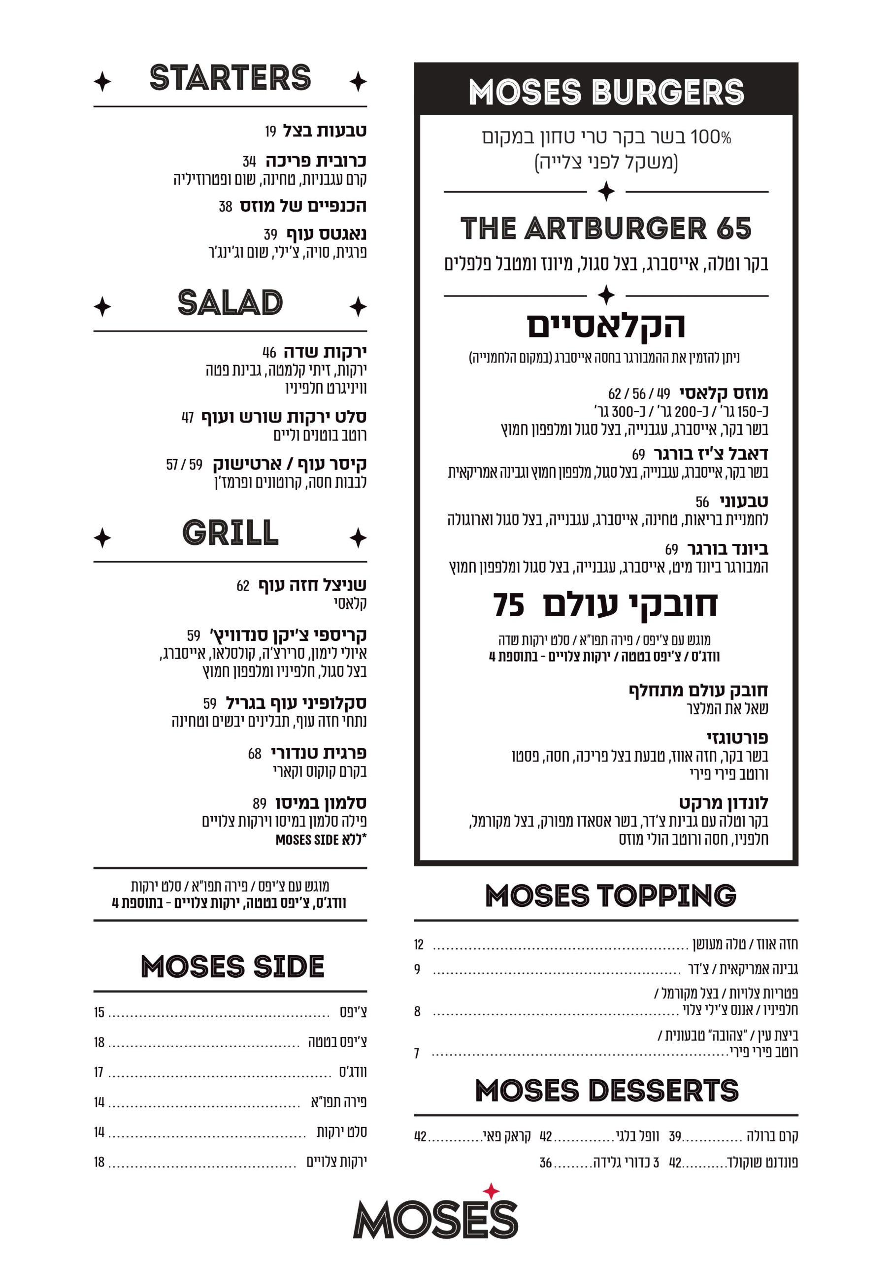 the real menu - לא כשר