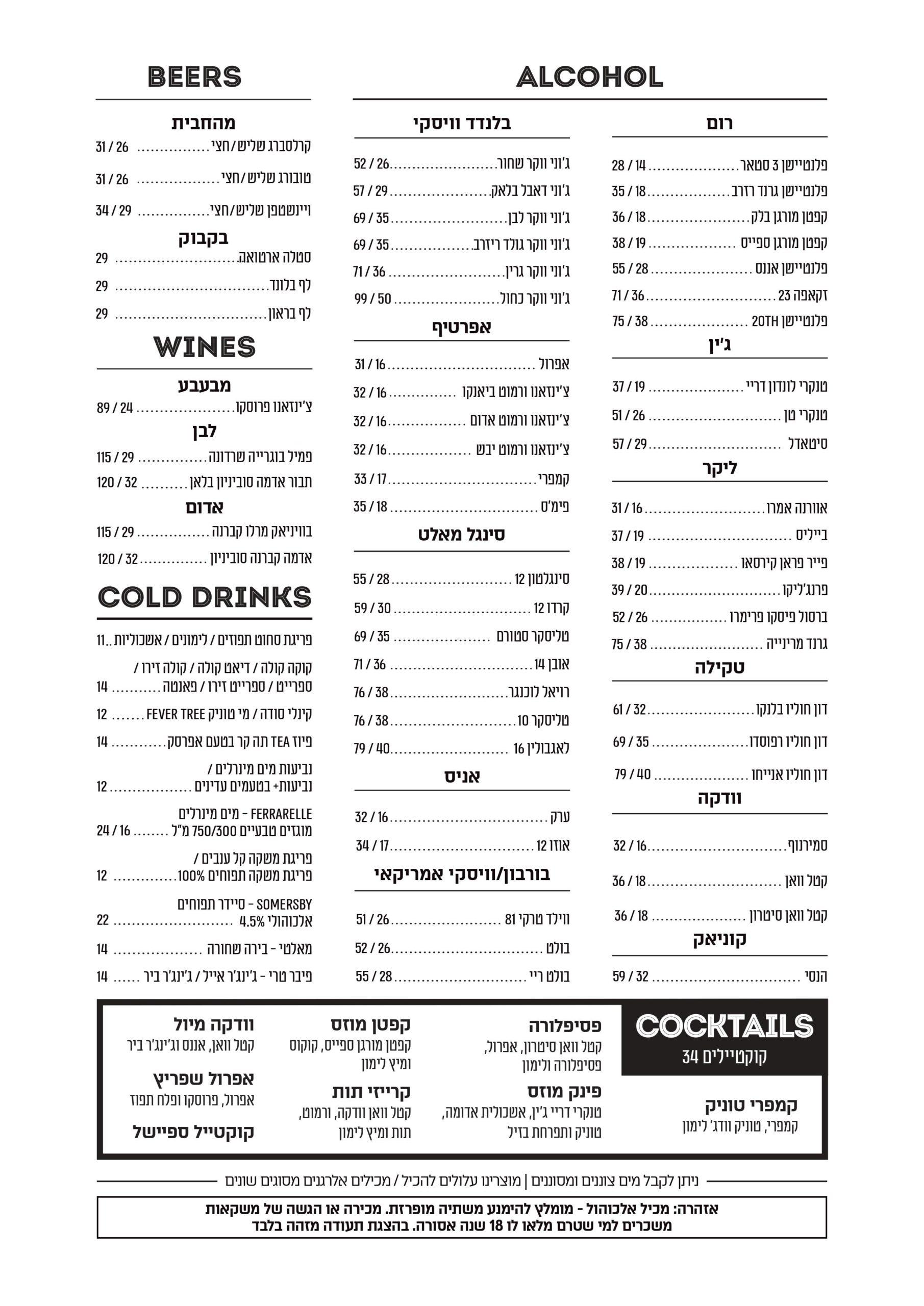 drinks - לא כשר