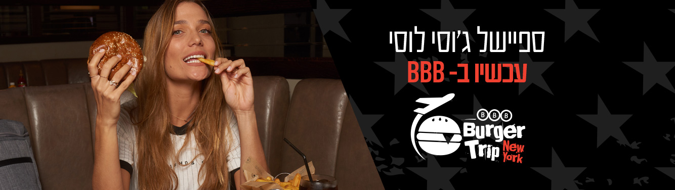 ספיישל דאבל בורגר ג'וינט - עכשיו ב BBB | BurgerTrip2
