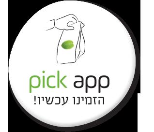 pick app - הזמינו עכשיו!