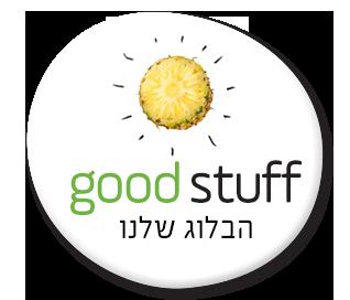 good stuff - הבלוג שלנו