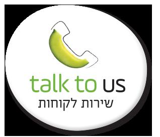 talk to us - שירות לקוחות