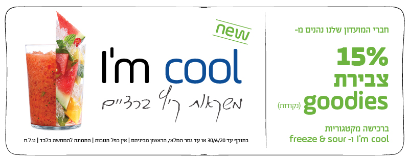 NEW - im cool -  משקאות קיץ ברדיים - חברי המועדון שלנו נהנים מ15% צבירת goodies  ברכישה מקטגוריות im cool ו- freeze & sour