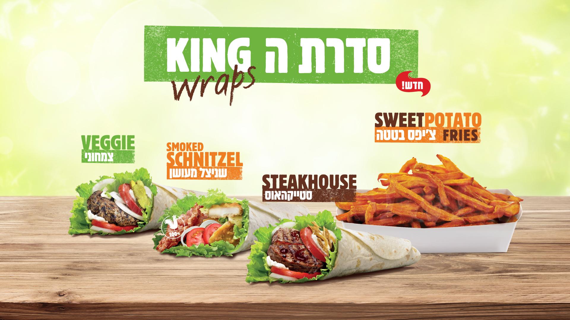 חדש! סדרת ה- king wraps. סטייקהאוס. שניצל מעושן. צמחוני.