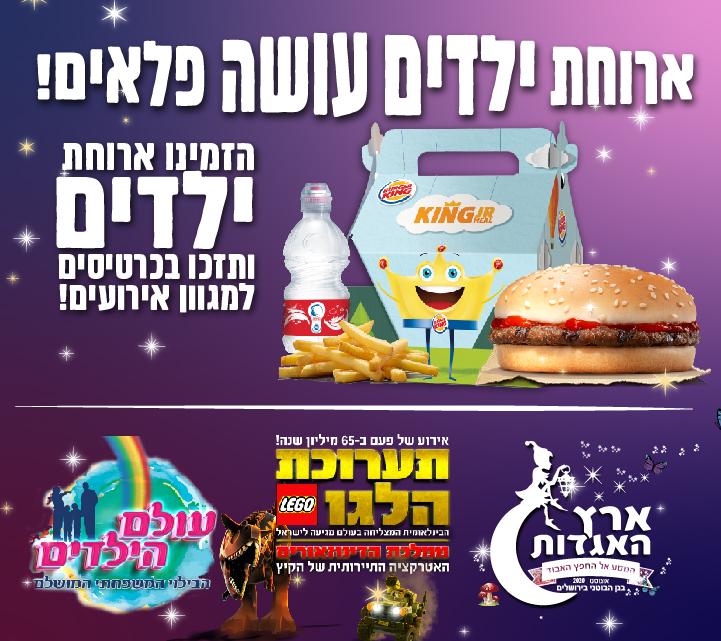 הזמינו ארוחת ילדים ותזכו בכרטיסים למגוון אירועים!