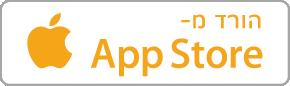 כפתור הורדת האפליקציה מאפסטור